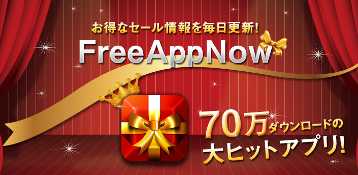FreeAppNow
